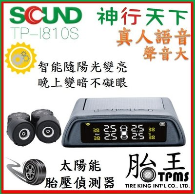 SQUND_太陽能無線胎壓偵測器 TPMS (真人語音)  [ TP-I810S ]
