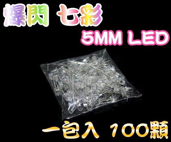 5mm led 非常亮 七彩LED 不限顆數 聚光型 / 散光型 (快閃)  特價 一包100顆 70元