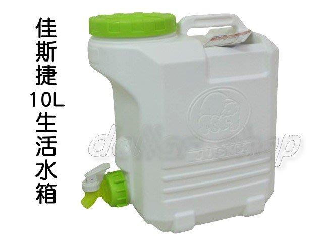 寶貝玩具屋二館☆【台灣製太平洋10L生活水箱(10公升水桶)】手提水箱 儲水桶☆【日用品】