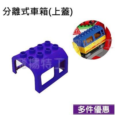 【飛揚特工】大顆粒 積木散件 火車 分離式車廂(非樂高,可與 LEGO DUPLO/得寶/德寶 系列相容)
