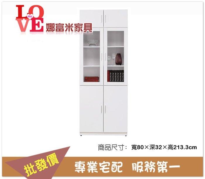 《娜富米家具》{詢問就打折殺很大}DSJR-500-07 艾美白色2.7尺六門高書櫃~ 7200元(還沒打折)