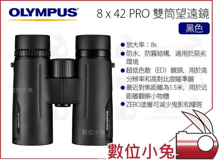 數位小兔【OLYMPUS 公司貨 專業雙筒望遠鏡 8x42 PRO】8倍 望遠鏡 防水 防霧 觀鳥 戶外 光學技術