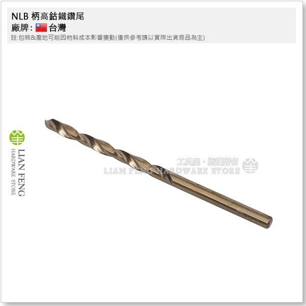 【工具屋】*含稅* NLB 3.7mm 直柄高鈷鐵鑽尾 白鐵用 鈷鑽 麻花鑽頭 鐵工 鑽孔 ANLB 鐵鑽頭