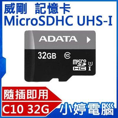 【小婷電腦*記憶卡】全新 威剛 ADATA Premier microSDHC TF UHS-I U1 32G Class10 C10 含轉卡