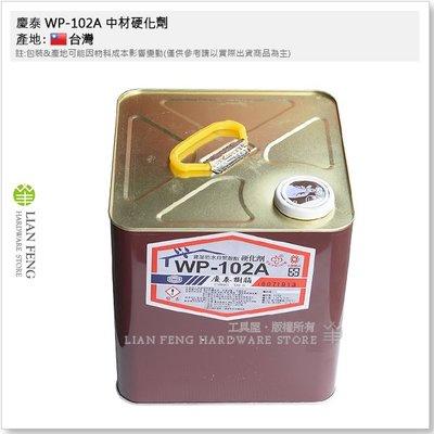 【工具屋】*含稅* 慶泰 WP-102A 中材硬化劑 10kg桶裝 建築防水用聚胺酯 平面用防水材料 PU防水 台灣製