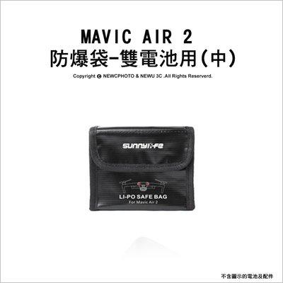 【薪創新竹】收納:防爆袋(雙電池用)MAVIC AIR 2