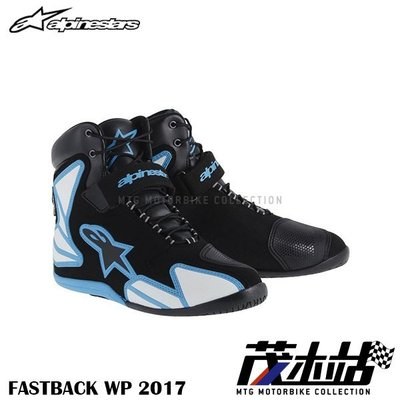 ❖茂木站 MTG❖ 來店再優惠!Alpinestars A星 Fastback WP 短筒 防摔 防水 休閒 車靴。黑藍