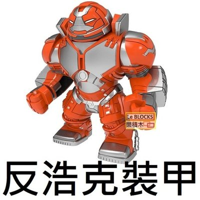 R166 樂積木【當日出貨】品高 反浩克裝甲 袋裝 非樂高LEGO相容 復仇者聯盟 超級英雄 PG2150