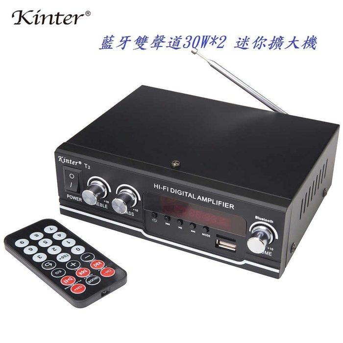 Kinter-T2 擴大機.車用/家用36W*2.電腦用擴大機 無線藍芽傳輸 USB/TF/FM收音/LED顯示