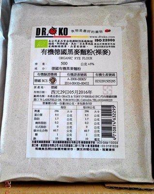 德國 有機黑麥麵粉(裸麥) 500g