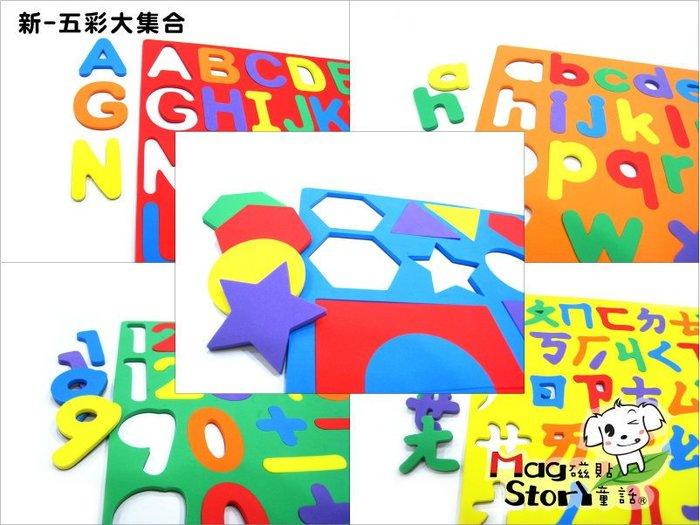 超取賣場(無法合併結帳):<新-五彩大集合>大寫、小寫、數字、注音、幾何圖形磁鐵一起買優惠--MagStorY磁貼童話