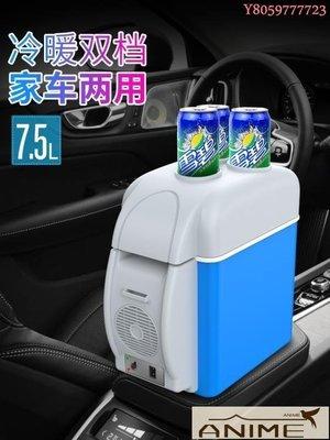 ∞Anime∞汽車車載冰箱車家兩用迷你小微型製冷暖器學生宿舍單人租房恒
