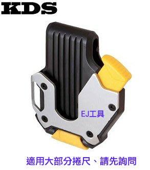 EJ工具《附發票》日本製 KDS SH-01 捲尺 腰掛 安全扣 (TAJIMA 田島 部分捲尺適用)