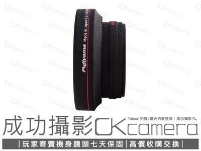 成功攝影 Fujiyama 0.5X Digital Wide Lens W05-62BTO 62mm用 中古二手 廣角轉接濾鏡 保固七天