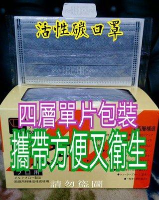 📣現貨📣單片/衛生/攜帶方便⚡50入📣活性碳口罩📣成人/四層💢單片包裝💢方便攜帶又衛生💢~防塵 防潑水口罩~ 非醫療級口罩~