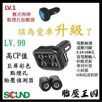 (免運 2019新款  胎王公司貨)SQUND_點菸孔胎壓偵測器 TPMS(帶USB孔)(電壓警報)TP730
