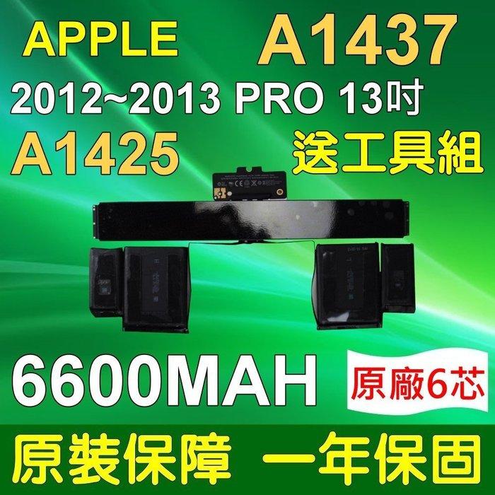 保三 APPLE A1437 電池 MD212 MacBook Pro 13 A1437 A1425 原廠等級