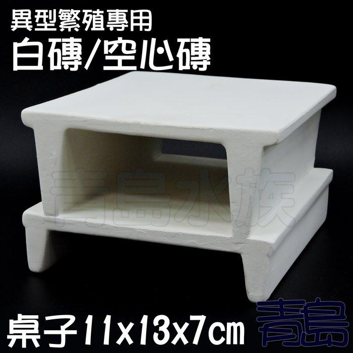 Y。。。青島水族。。。JF1203-W白色力量-異型繁殖專用白磚 空心磚 小白宮 異形甕 短鯛鼠魚躲藏裝飾==桌子