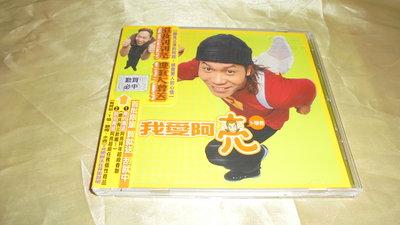 卜學亮 *** 我愛阿亮 ***二手CD () T059