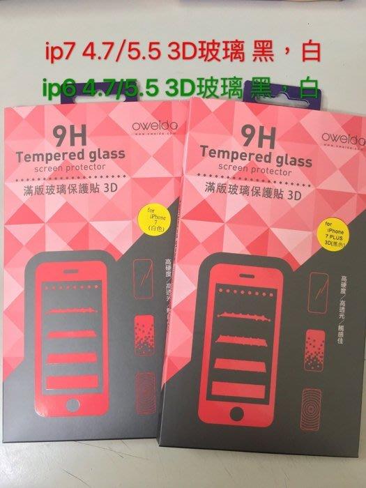 @天空通訊@Oweida 3D滿版 曲面玻璃貼 9H鋼化玻璃保護貼 APPLE iPhoneXS MAX 6.5 黑色