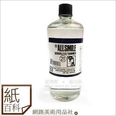 【紙百科】 JANUA老人牌專家品質 NO21無臭油繪稀釋劑 (Allsmile Odourless Thinner)