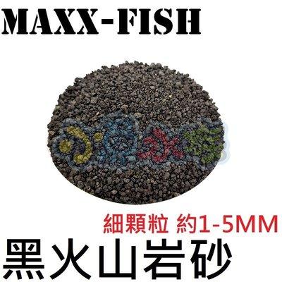 ~小魚水族~~MAXXFISH造景底砂、印尼黑火山岩、細顆粒1KG~約1~5mm、100%
