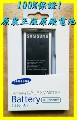 2件包郵 100% 原裝電池有NFC Samsung Galaxy Note 4 / Dual Battery 3220mah 原廠電池 EB-BN910BBE