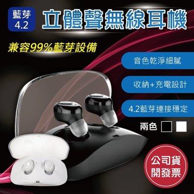 《NCC認證/台灣公司貨》迷你版雙耳 藍芽耳機 運動耳機 藍牙耳機 無線耳機 藍芽喇叭 藍牙音箱 USB藍芽 CSR