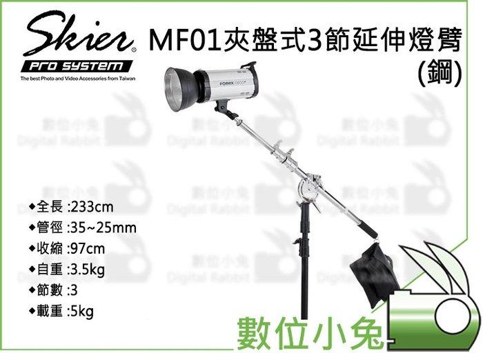 數位小兔【Skier MF01夾盤式3節延伸燈臂(鋼) ASX041】燈臂 不鏽鋼 夾盤式 支架 延伸臂