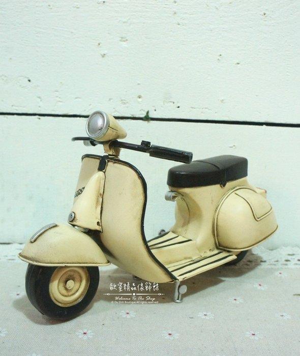 ~*歐室精品傢飾館*~Loft工業 美式鄉村 復古 米白 鐵製 vespa 偉士牌 摩托車 模型 收藏 擺飾~新款上市~