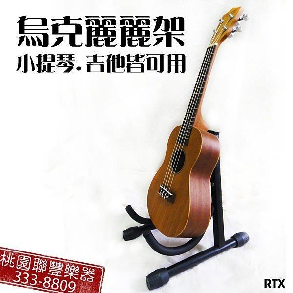《∮聯豐樂器∮》烏克麗麗展示架 吉他架 提琴架 收納 置琴架 300元《桃園現貨》