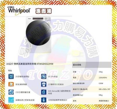福利品【易力購】Whirlpool 惠而浦『瓦斯』乾衣機 8TWGD6622HW《16公斤》全省安裝