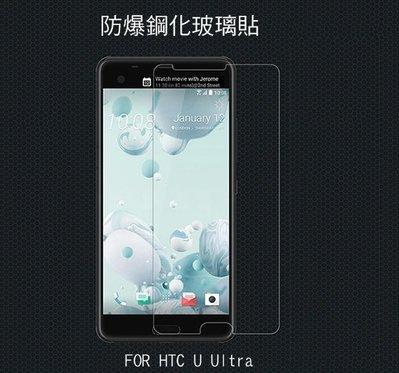 *phone寶*HTC U Ultra H+ 防爆鋼化玻璃貼 9H硬度 鋼化玻璃 弧邊導角
