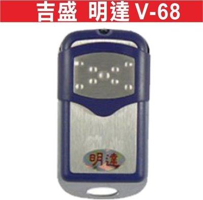 遙控器達人吉盛 明達 V-68 內貼V68 發射器 快速捲門 電動門遙控器 各式遙控器維修 鐵捲門遙控器 拷貝