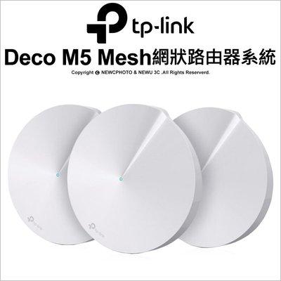 【薪創光華】跨樓層專用 含稅免運 TP-LINK Deco M5 Mesh網狀路由器 WiFi 網路 分享器  3入