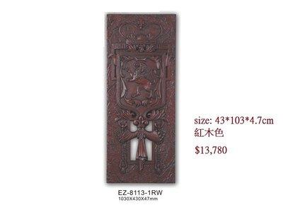PU門片/ 木雕藝術 / 藝術裝 飾件 /窗花 / 歐式 裝飾壁飾 / 雕花 掛飾  貼壁 獅王  獅子 皇室 紅木色