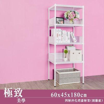 層架【UHO】 60x45x180cm 四層沖孔收納層架(含圍籬三組)-烤漆白