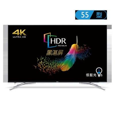 新竹市仙風電器有限公司~BENQ~4K HDR護眼廣色域連網大型液晶 S55-700 來店享優惠 實體店面!!