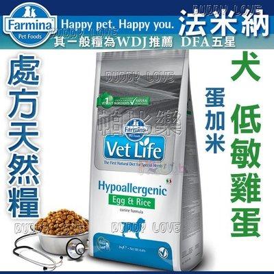 帕比樂-Farmina法米納-處方天然犬糧【低敏雞蛋+米2kg】VDHE-15