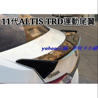 S-豐田 TOYOTA 11代 11.5代 ALTIS 尾翼改裝 運動款 TRD款 免打孔 外飾件