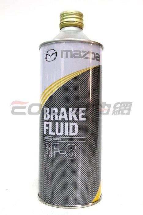 【易油網】 MAZDA BRAKE FLUID BF-3 日本原裝 刹車油 ENI Mobil Shell 機油