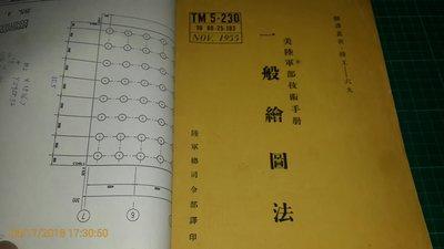 早期罕見資料收藏~民國44年 《美陸軍部技術手冊 一般繪圖法》陸軍總司令部譯 有紙書套 書釘已鏽 【CS 超聖文化讚】