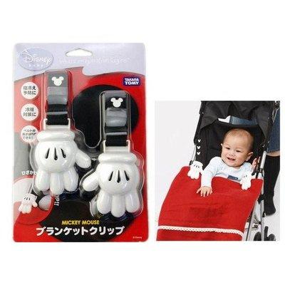 【東京速購】日本進口 米奇 micky 米奇米妮被夾 手 造型 嬰兒 手推車 防踢毛巾夾 被子夾 被夾