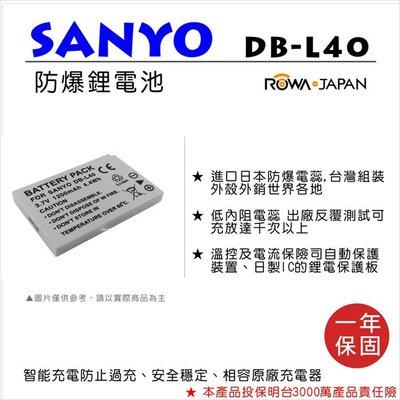 幸運草@樂華 FOR Sanyo DB-L40 相機電池 鋰電池 防爆 原廠充電器可充 保固一年