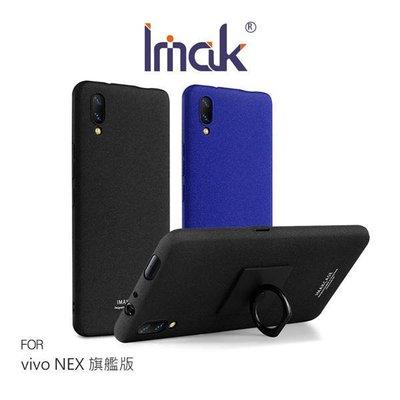 --庫米--Imak vivo NEX 旗艦版 創意支架牛仔殼 磨砂殼 指環支架 全包覆硬殼 保護套 手機殼