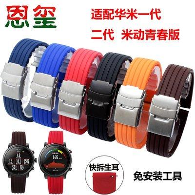 小花花精品店-恩璽 小米硅膠男女手錶帶華米amazfit1 2 米動青春版智能運動腕帶