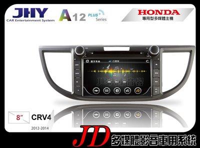 【JD 新北 桃園】JHY 本田 HONDA CRV4 12-14 專用機 DVD/導航/藍芽/互聯 8吋觸控螢幕