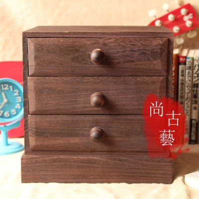 尚古藝*做舊燒桐木抽屜收納櫃 隱藏式抽屜收納櫃 五鬥櫃 桌面收納盒 日式全實木整理儲物