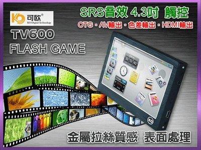 【傻瓜批發】KO可歐 TV600 4.3吋 4G 高清屏 重低音 圖片瀏覽 HDMI輸出 電子書 保固一年