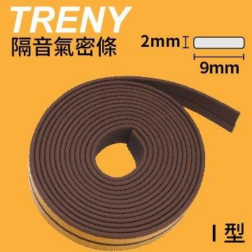 【TRENY直營】隔音氣密條(2L) 2.5米-棕 I0902 快速填縫 隔絕風沙灰塵 加強隔音HD-H-36B-1